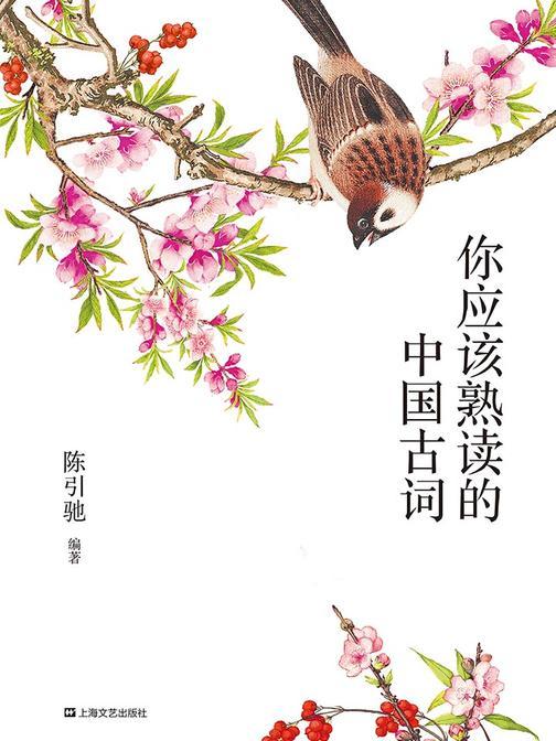 你应该熟读的中国古词