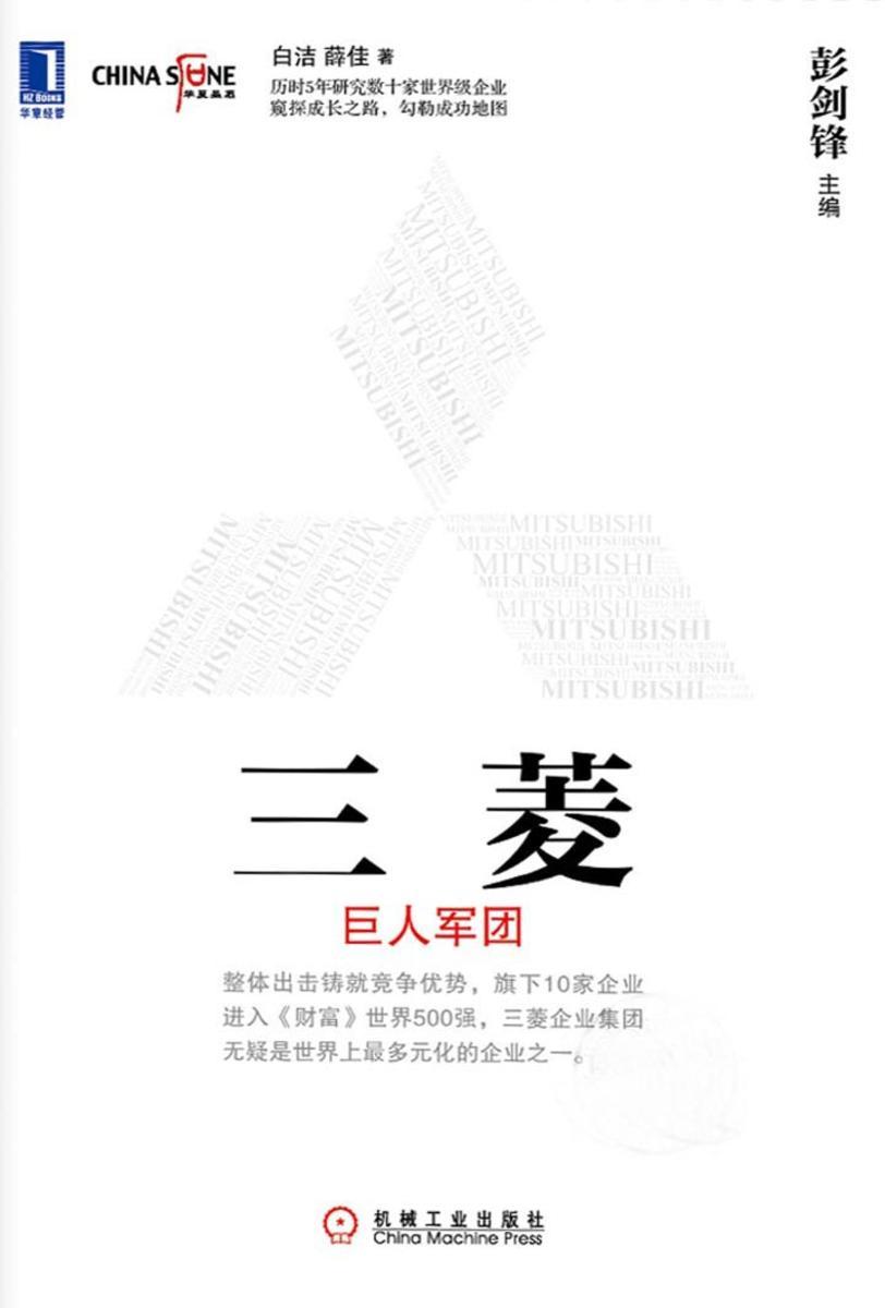 三菱:巨人军团(仅适用PC阅读)