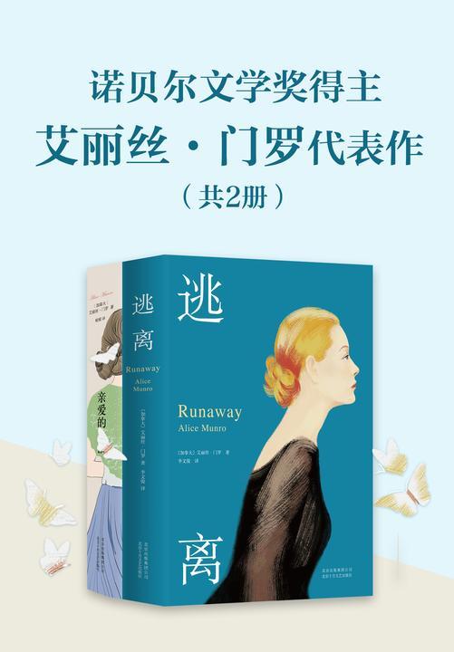诺比尔文学奖得主艾丽丝.门罗作品(共2册)