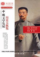 [3D电子书]圣才学习网·中国文学知识漫谈:中国文学发展历史大纵览(仅适用PC阅读)