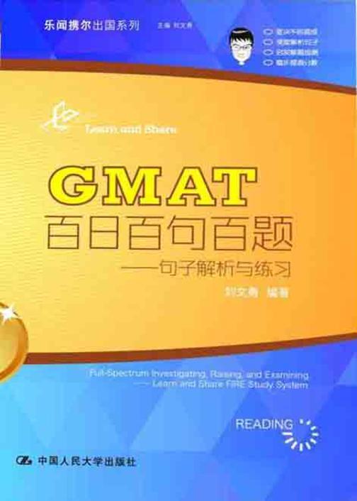 GMAT百日百句百题——句子解析与练习
