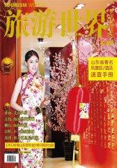 旅游世界 月刊 2012年02期(电子杂志)(仅适用PC阅读)
