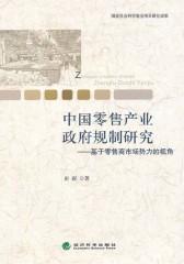 中国零售产业政府规制研究:基于零售商市场势力的视角