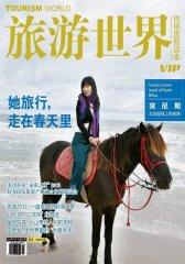 旅游世界 月刊 2012年03期(电子杂志)(仅适用PC阅读)