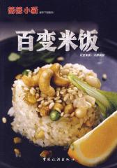 薇薇小厨·百变米饭(试读本)