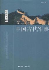 中国古代军事