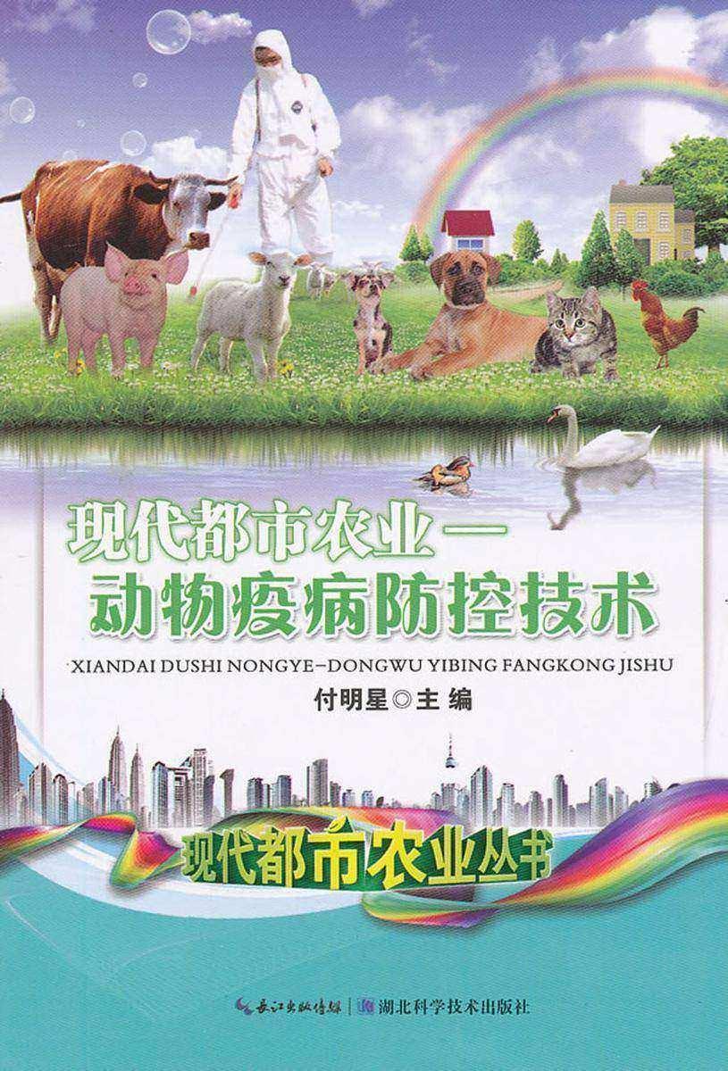 现代都市农业——动物疫病防控技术(现代都市农业丛书)