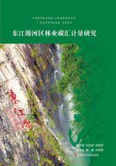 东江源河区林业碳汇计量研究