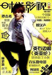 时代影视 半月刊 2012年07期(电子杂志)(仅适用PC阅读)
