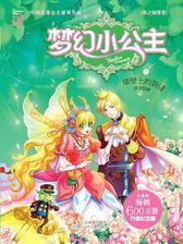 梦幻小公主7 墙壁上的裂缝(花之国度卷)
