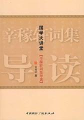 国学大讲堂·辛稼轩词集导读