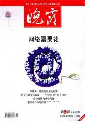 晚霞 半月刊 2012年06期(电子杂志)(仅适用PC阅读)