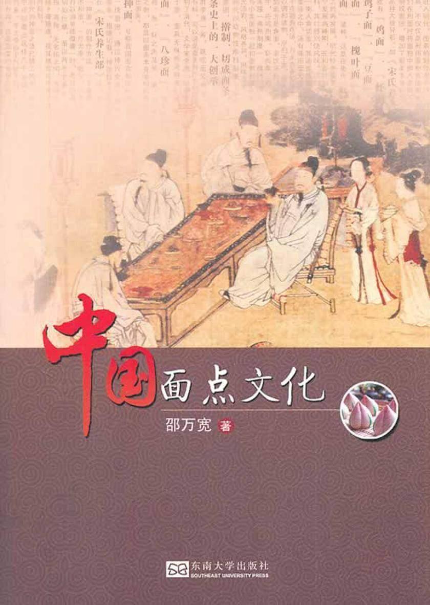 中国面点文化