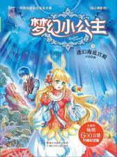 梦幻小公主9 迷幻海底宫殿(海之神族卷)