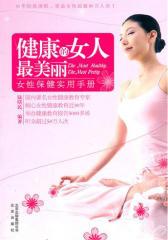 健康的女人 美丽:女性保健实用手册(仅适用PC阅读)