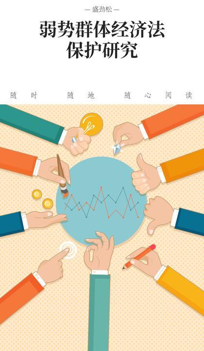 弱势群体经济法保护研究