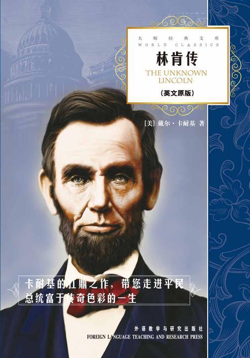 林肯传(大师经典文库)(英文版)
