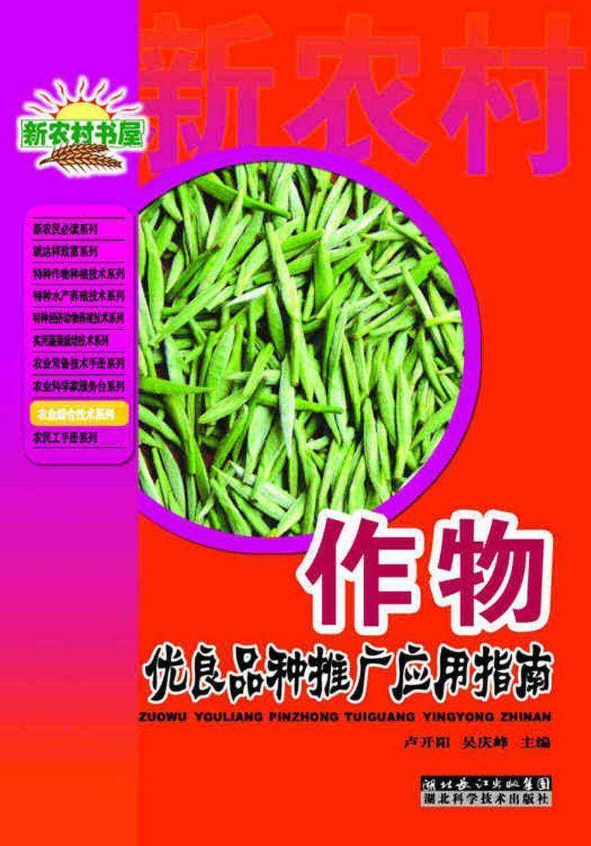 作物优良品种推广应用指南