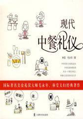 现代中餐礼仪(试读本)