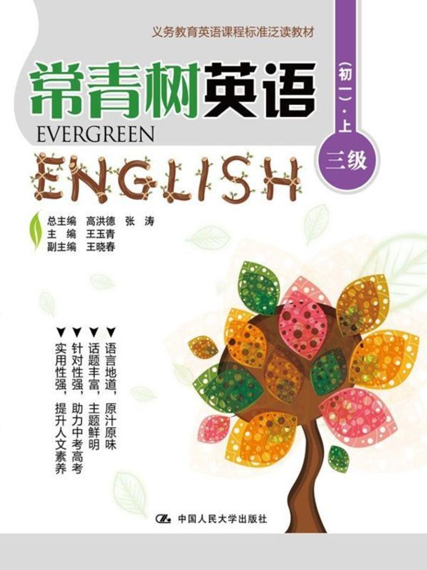 常青树英语 三级(初一)·上(义务教育英语课程标准泛读教材)