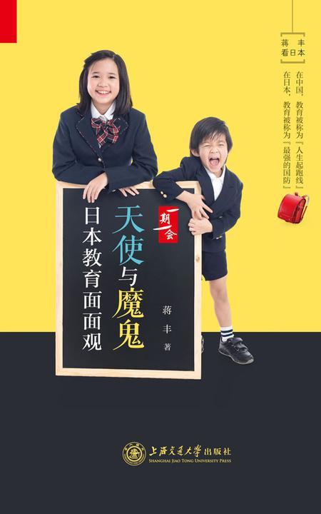 天使与魔鬼——日本教育面面观