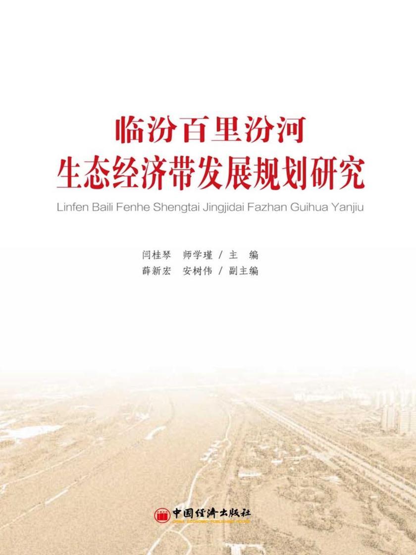 临汾百里汾河生态经济带发展规划研究
