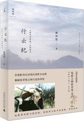 行云纪——《刺客聂隐娘》拍摄侧录(试读本)
