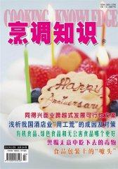 烹调知识·原创版 月刊 2012年03期(电子杂志)(仅适用PC阅读)