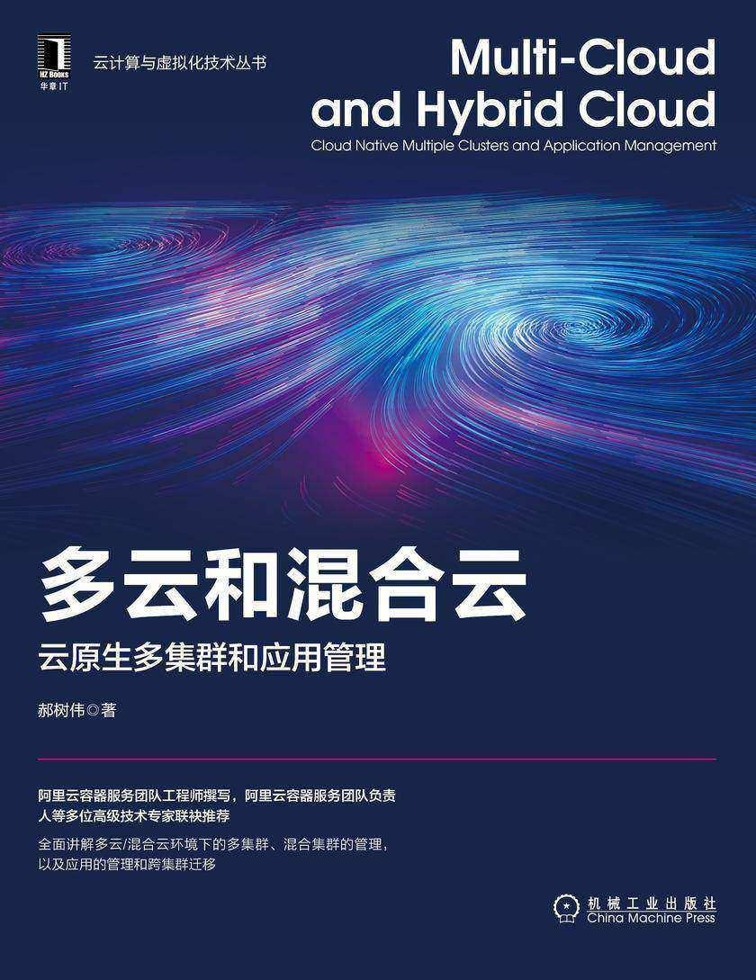 多云和混合云:云原生多集群和应用管理