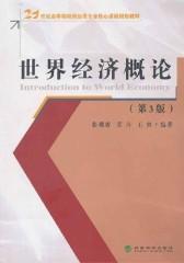 世界经济概论(第3版)