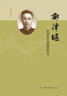 郑泽堰——民国县长郑献徵传奇