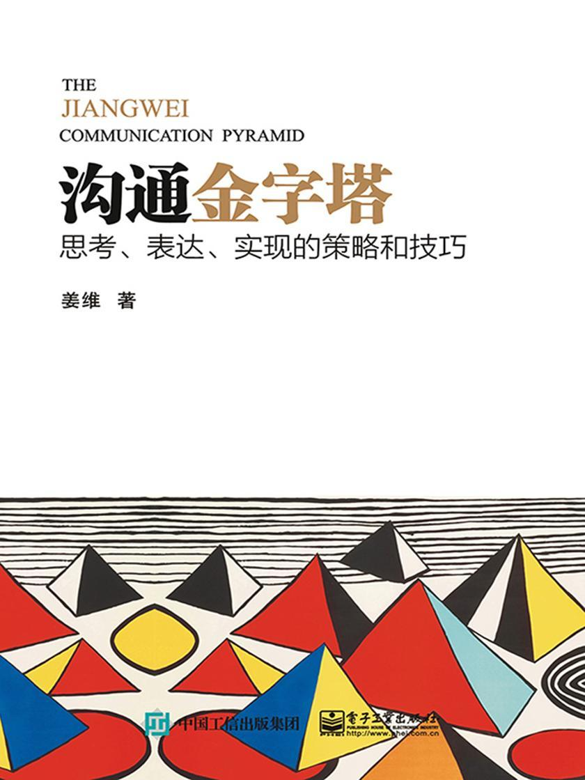 沟通金字塔:思考、表达、实现的策略和技巧