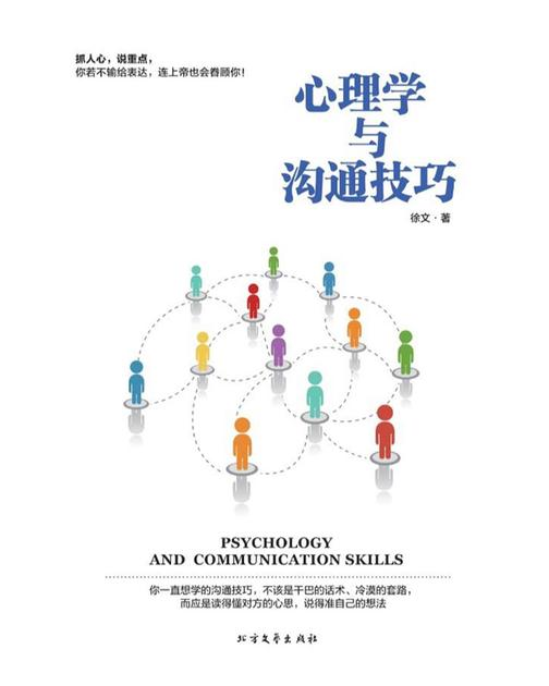 心理学与沟通技巧
