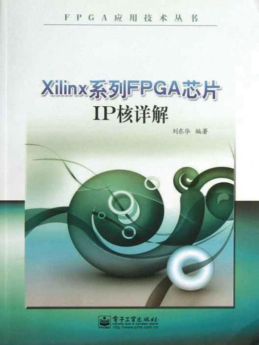 Xilinx系列FPGA芯片IP核详解
