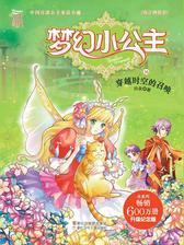梦幻小公主16 穿越时空的召唤(海之神族卷)
