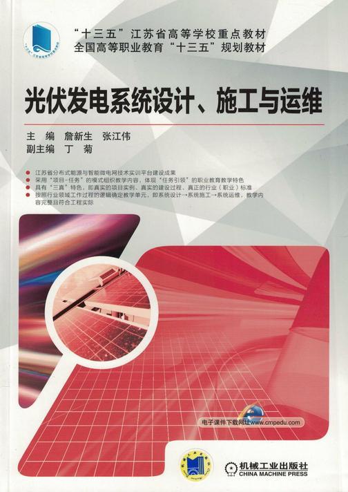 光伏发电系统设计、施工与运维