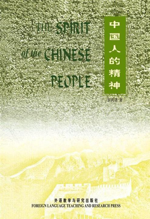 中国人的精神(大师经典文库)(英文版)