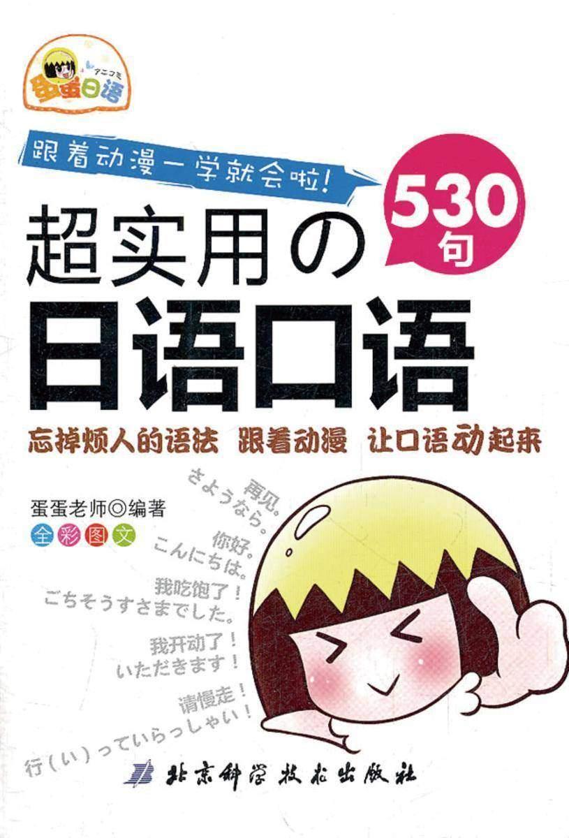 超实用の日语口语