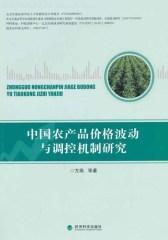 中国农产品价格波动与调控机制研究(仅适用PC阅读)