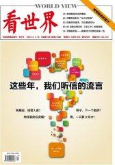 看世界 半月刊 2012年07期(电子杂志)(仅适用PC阅读)