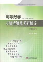 高等数学习题精解及考研辅导(第2版)(仅适用PC阅读)