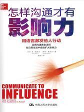 怎样沟通才有影响力——用语言激发他人行动