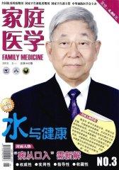 家庭医学·下半月 月刊 2012年03期(电子杂志)(仅适用PC阅读)