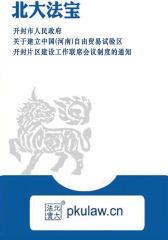 开封市人民政府关于建立中国(河南)自由贸易试验区开封片区建设工作联席会议制度的通知