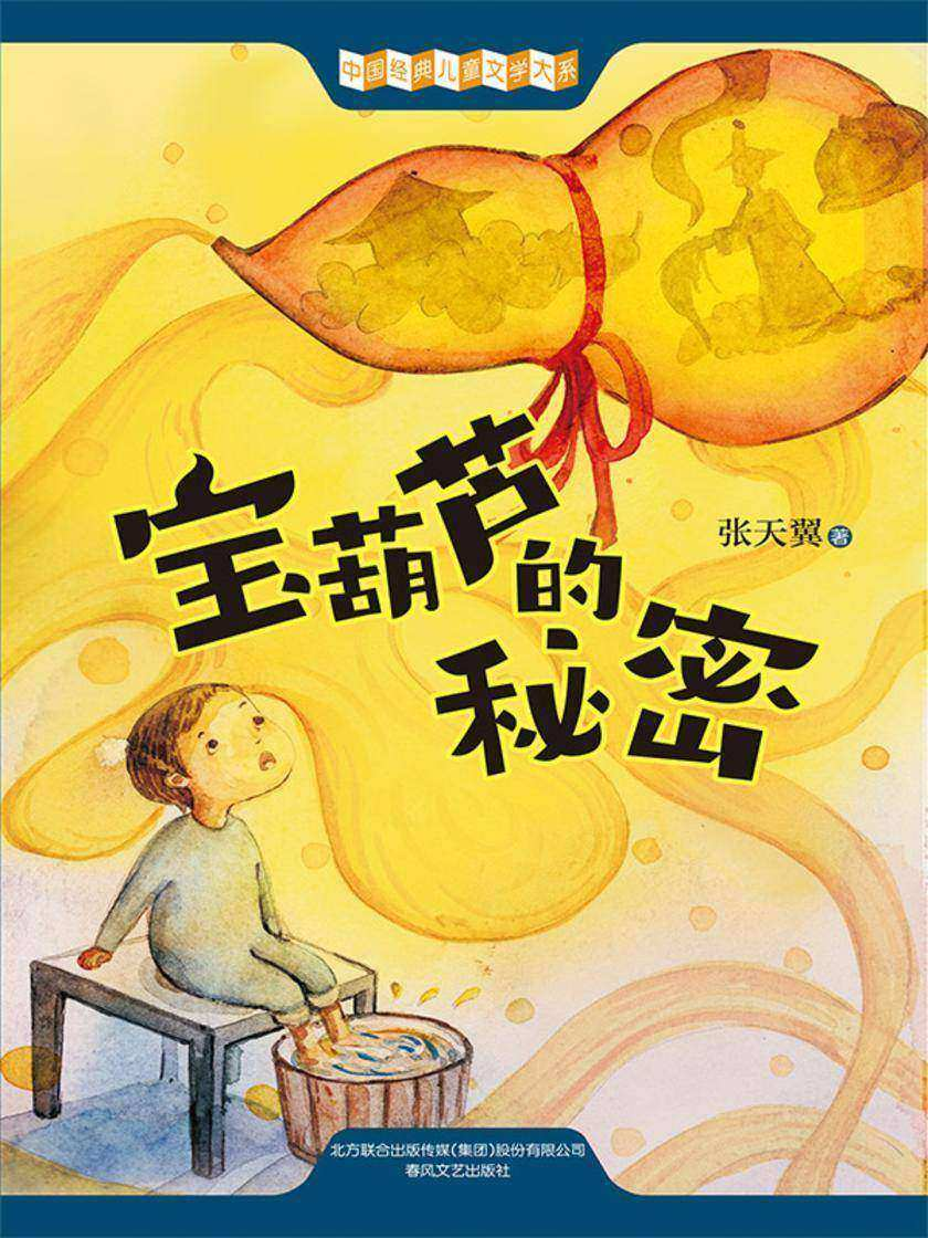 中国经典儿童文学大系:宝葫芦的秘密