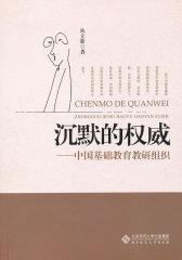 沉默的权威:中国基础教育教研组织