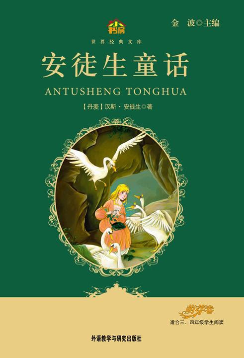 安徒生童话(小书房·世界经典文库)