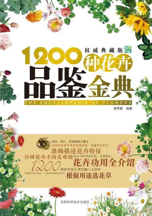经典观赏花卉图鉴:1200种花卉品鉴金典(修订版)