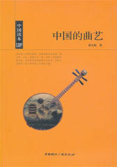 中国的曲艺