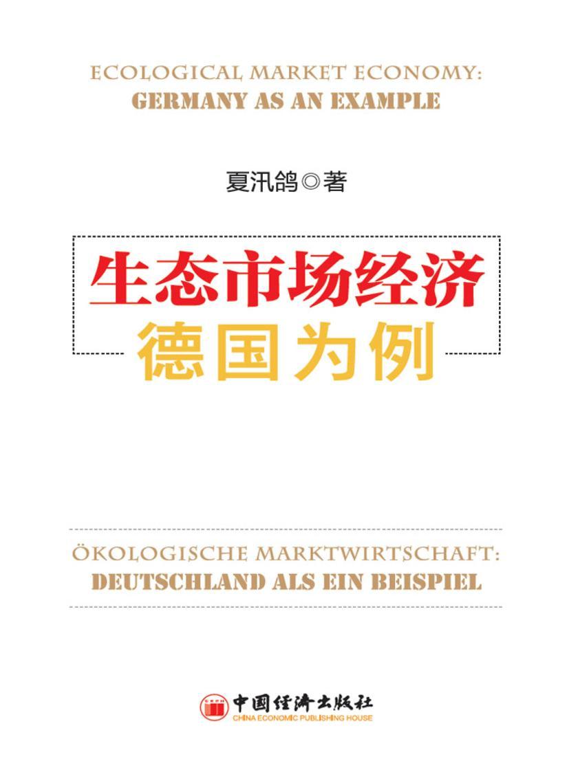 生态市场经济:德国为例
